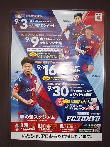 27 自宅玄関 2017シーズン「味スタを満員にし隊!」活動報告 vol.7
