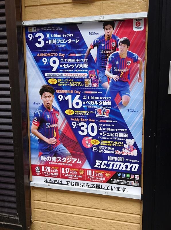 310 自宅の玄関横の壁 2017シーズン「味スタを満員にし隊!」活動報告 vol.7