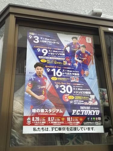 333 中野区自宅 2017シーズン「味スタを満員にし隊!」活動報告 vol.7