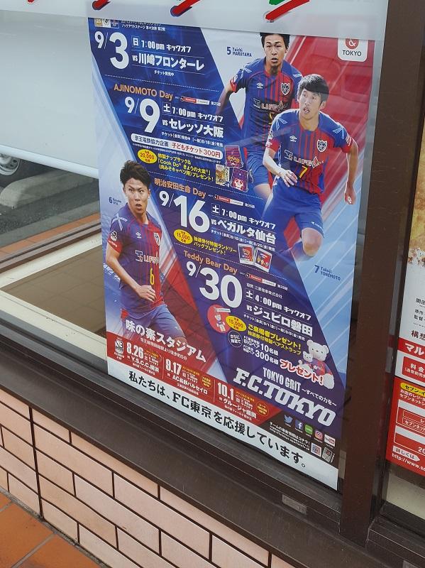 355 小金井市中町のコンビニ 2017シーズン「味スタを満員にし隊!」活動報告 vol.7