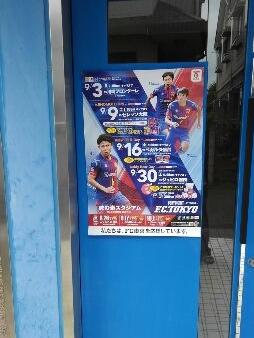 363 調布の自宅 2017シーズン「味スタを満員にし隊!」活動報告 vol.7