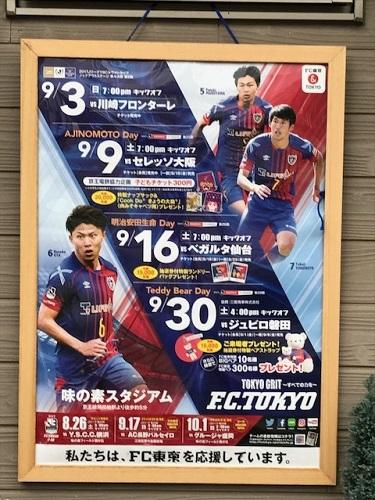 388 2017シーズン「味スタを満員にし隊!」活動報告 vol.7
