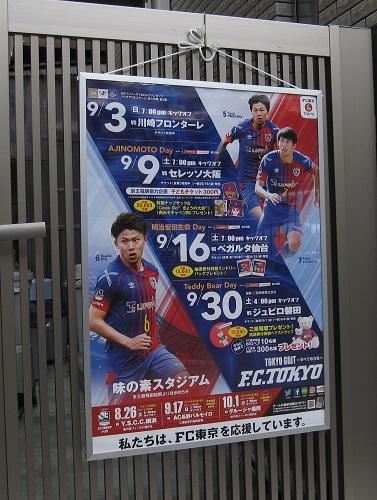 414 2017シーズン「味スタを満員にし隊!」活動報告 vol.7