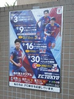 44 2017シーズン「味スタを満員にし隊!」活動報告 vol.7