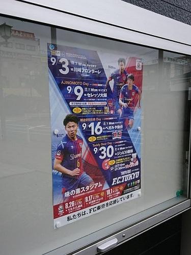 506 東大和市南街の自宅 2017シーズン「味スタを満員にし隊!」活動報告 vol.7