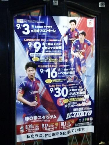 556 CRAFTBEER PUB TWELVEの店内 2017シーズン「味スタを満員にし隊!」活動報告 vol.7