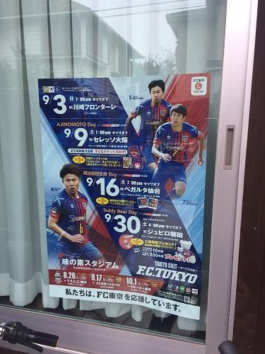 630 小金井市の自宅窓 2017シーズン「味スタを満員にし隊!」活動報告 vol.7