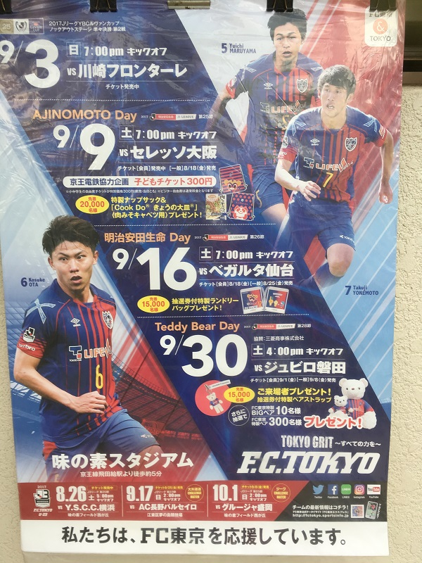 634 玄関横 2017シーズン「味スタを満員にし隊!」活動報告 vol.7