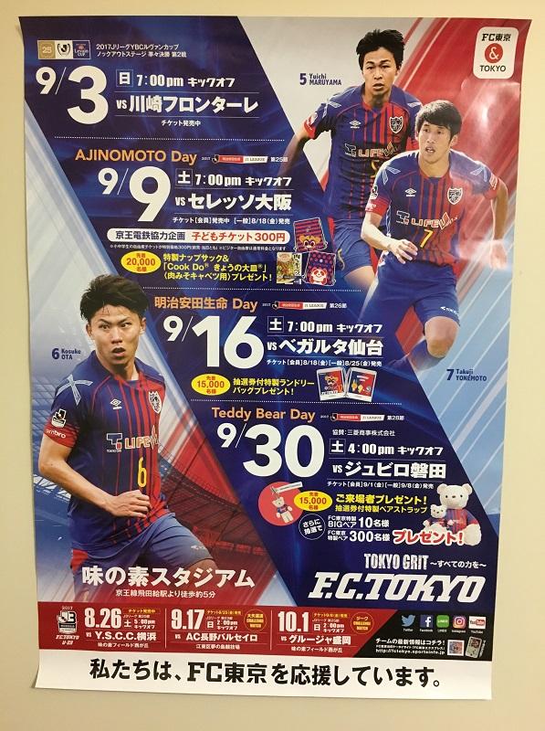 680 2017シーズン「味スタを満員にし隊!」活動報告 vol.7