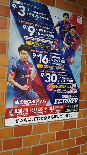 685 2017シーズン「味スタを満員にし隊!」活動報告 vol.7