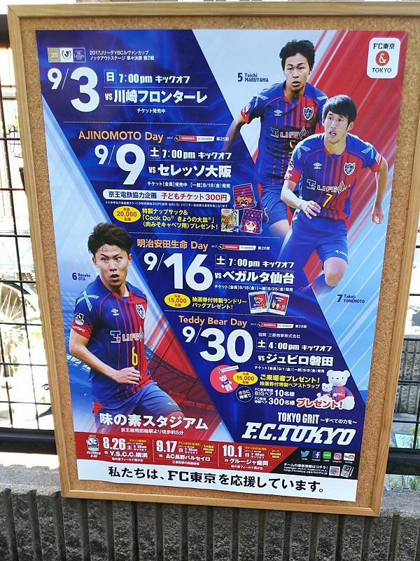 694 練馬区 自宅前2 2017シーズン「味スタを満員にし隊!」活動報告 vol.7