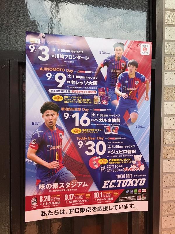 706 小金井市内自宅玄関 2017シーズン「味スタを満員にし隊!」活動報告 vol.7