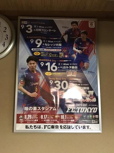 782 小平市の職場 2017シーズン「味スタを満員にし隊!」活動報告 vol.7