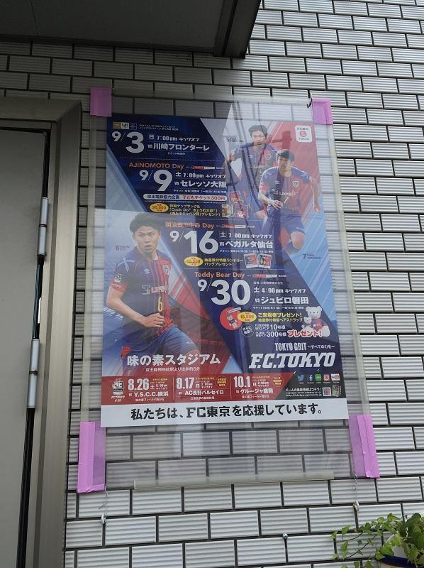 2017シーズン「味スタを満員にし隊!」活動報告 vol.7