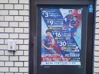 825 旧自宅玄関 2017シーズン「味スタを満員にし隊!」活動報告 vol.7