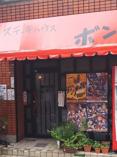 834 池袋ステーキハウス ボン 2017シーズン「味スタを満員にし隊!」活動報告 vol.7