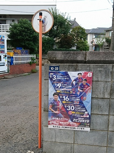 849 2017シーズン「味スタを満員にし隊!」活動報告 vol.7