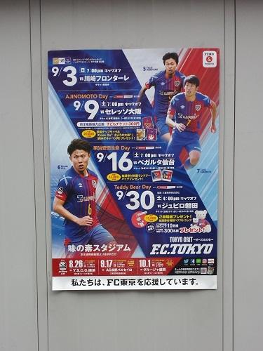 94 目黒区自宅 2017シーズン「味スタを満員にし隊!」活動報告 vol.7