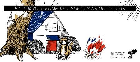FCT sundayvision banner 「2017FC東京マンスリーグッズ」第6弾 販売のお知らせ