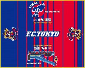 Warifu bag F 2HP1 300x239 【HOME GAME情報】9/17(日)J3 第23節vsAC長野パルセイロ