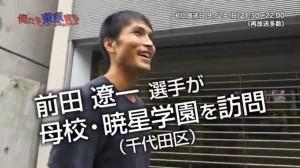 ② 300x168 【追記】スカパー!『FC東京 応援番組 「俺たち東京育ち!」#4』のお知らせ