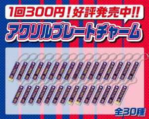 アクリルプレートチャーム 300x240 9/9(土)C大阪戦 ガチャガチャコーナー開催のお知らせ