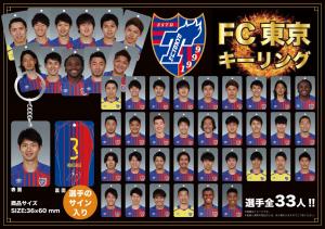 キーリング 300x211 FC東京オリジナルクレーンゲーム設置スタートのお知らせ