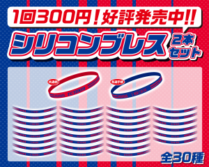 シリコンブレスレット 300x239 9/16(土)仙台戦 ガチャガチャコーナー開催のお知らせ