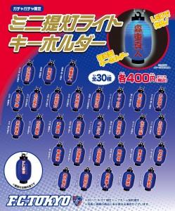 ミニ提灯ライト 249x300 9/9(土)C大阪戦 ガチャガチャコーナー開催のお知らせ