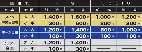 171016チケット価格表味スタHP用1 9/30(土)磐田戦 【U 23】盛岡戦、鳥取戦チケット販売について
