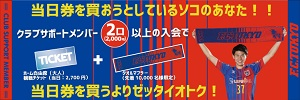 CSMバナー(橋本・当日オトク)1 9/16(土)仙台戦 当日券販売と上層席について