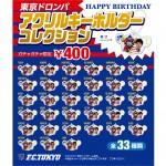 fc Dcakekey gacha 01アイキャッチ1 150x150 【HOME GAME情報】9/30(土)磐田戦