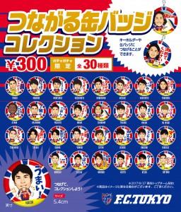 fc badgeLINE gachaあたりなし 01 256x300 9/3(日)川崎戦 ガチャガチャコーナー開催のお知らせ