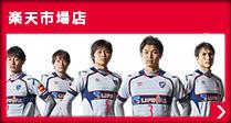 mcont03b 新・FC東京グッズ登場!!【Vol.17】