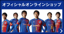 mcont03t 新・FC東京グッズ登場!!【Vol.17】
