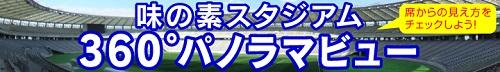 panoramaview banner1 9/30(土)磐田戦 前売券販売について