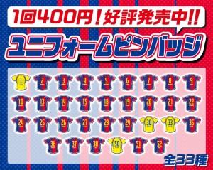 ユニフォームピンバッジ 300x239 12/2(土)G大阪戦 ガチャガチャコーナー開催のお知らせ