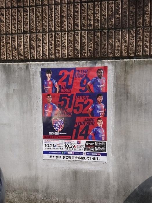 隊員番号035 小金井東町の自宅壁 2017シーズン「味スタを満員にし隊!」活動報告 vol.8