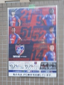 隊員番号044 2017シーズン「味スタを満員にし隊!」活動報告 vol.8