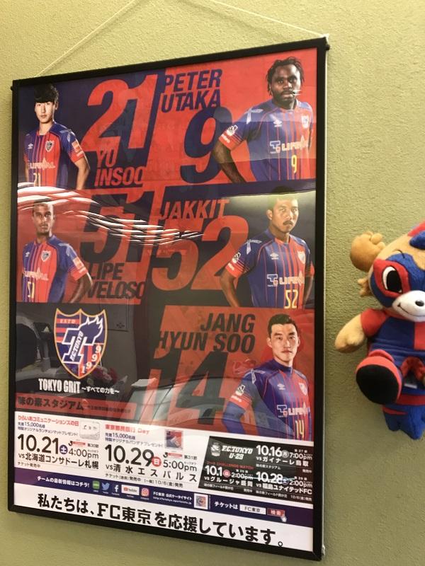隊員番号079 2017シーズン「味スタを満員にし隊!」活動報告 vol.8