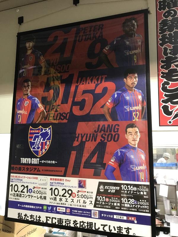 隊員番号0792 2017シーズン「味スタを満員にし隊!」活動報告 vol.8