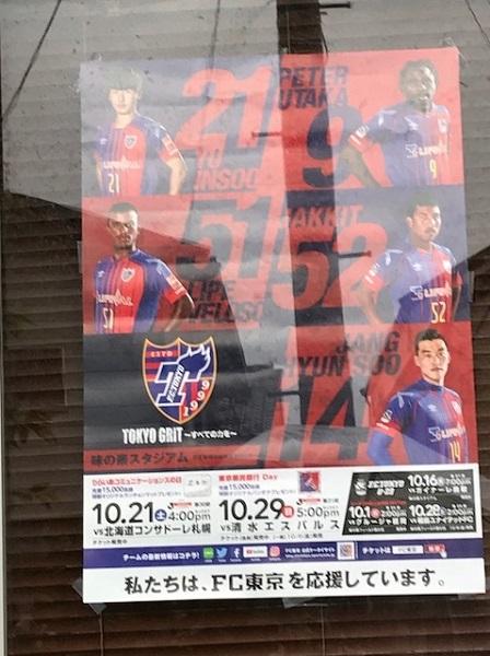 隊員番号195 自宅窓 2017シーズン「味スタを満員にし隊!」活動報告 vol.8