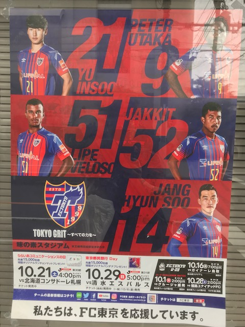 2017シーズン「味スタを満員にし隊!」活動報告 vol.8