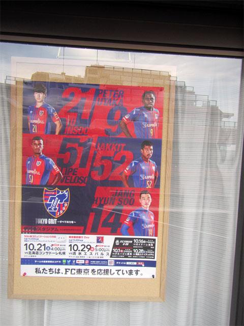 隊員番号228 自宅窓 2017シーズン「味スタを満員にし隊!」活動報告 vol.8