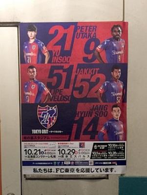 隊員番号228 飛田給焼肉店 2017シーズン「味スタを満員にし隊!」活動報告 vol.8