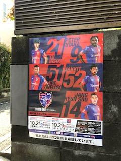隊員番号48 世田谷区上馬 2017シーズン「味スタを満員にし隊!」活動報告 vol.8