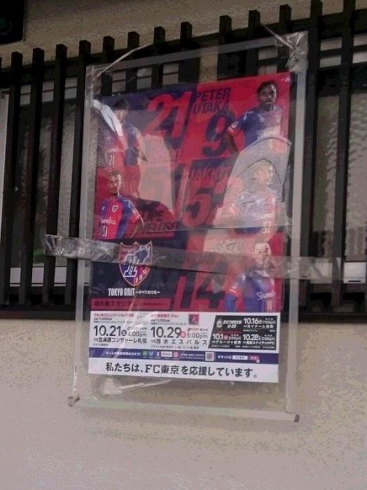 隊員番号753 2017シーズン「味スタを満員にし隊!」活動報告 vol.8