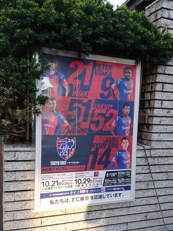 隊員番号772 2017シーズン「味スタを満員にし隊!」活動報告 vol.8