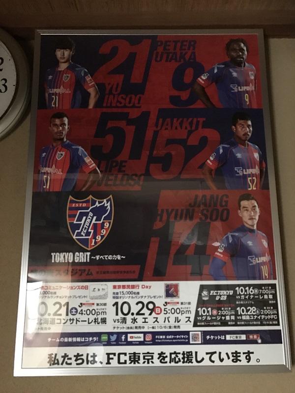 隊員番号782 小平市の職場 2017シーズン「味スタを満員にし隊!」活動報告 vol.8