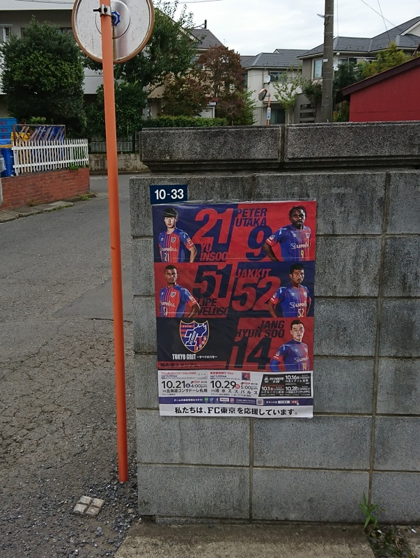 隊員番号849 東久留米市南沢 2017シーズン「味スタを満員にし隊!」活動報告 vol.8